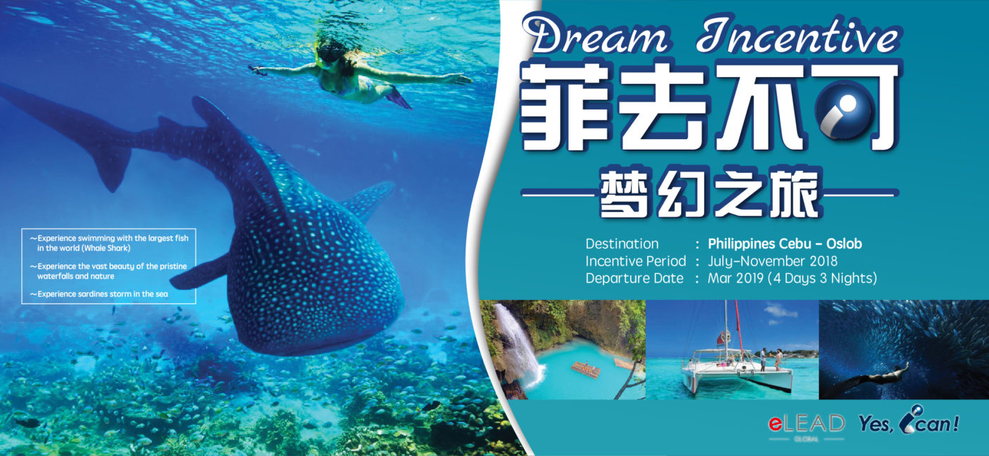 2018 – Dream Incentive (菲去不可, 梦幻之旅)